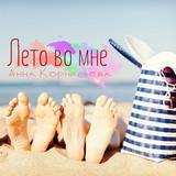 Анна Корнильева – Лето во мне