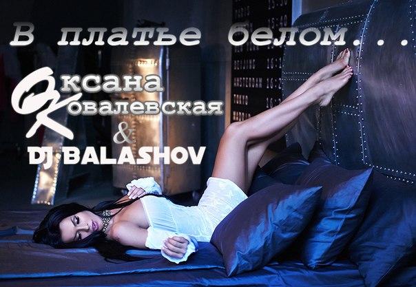 Ковалевская в белом платье
