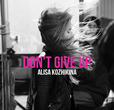 Алиса Кожикина - Don't Give Up