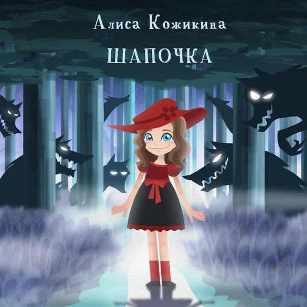 Алиса Кожикина - Шапочка