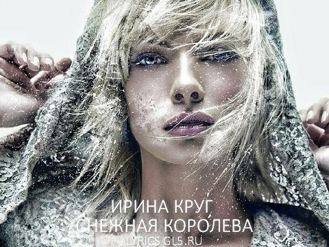 Ирина круг – снежная королева (2015) (320) любителям хорошей.