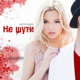 Настя Кудри - Не шути