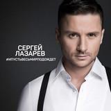 Сергей Лазарев - Пусть весь мир подождёт