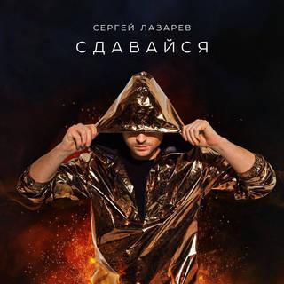 Текст песнислова Сергей Лазарев  You are the only one