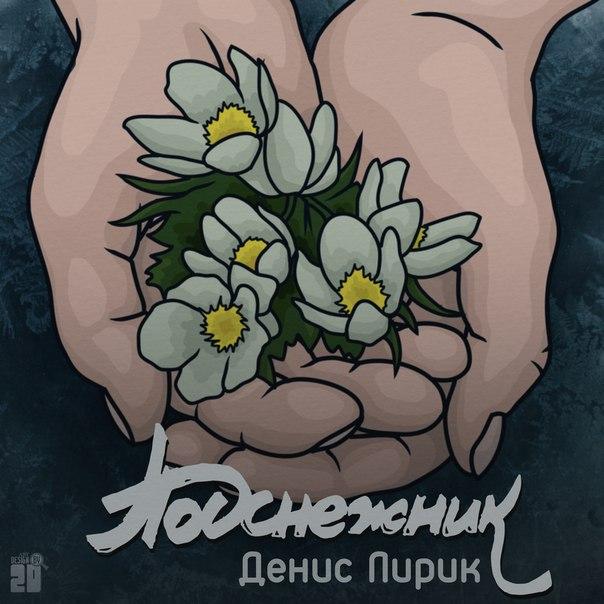 слушать песню дениса майданова 48