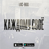 Loc-Dog - ������� ���