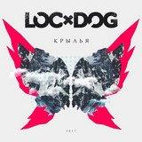 Loc-Dog - Крылья