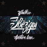 Артем Лоик – Звёзды (feat. Walkie)