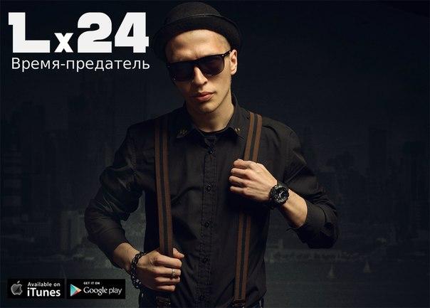 L24X ВСЕ ПЕСНИ СКАЧАТЬ БЕСПЛАТНО