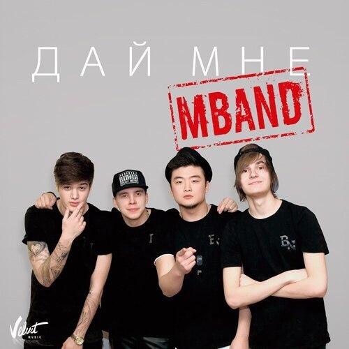 приколы с m band