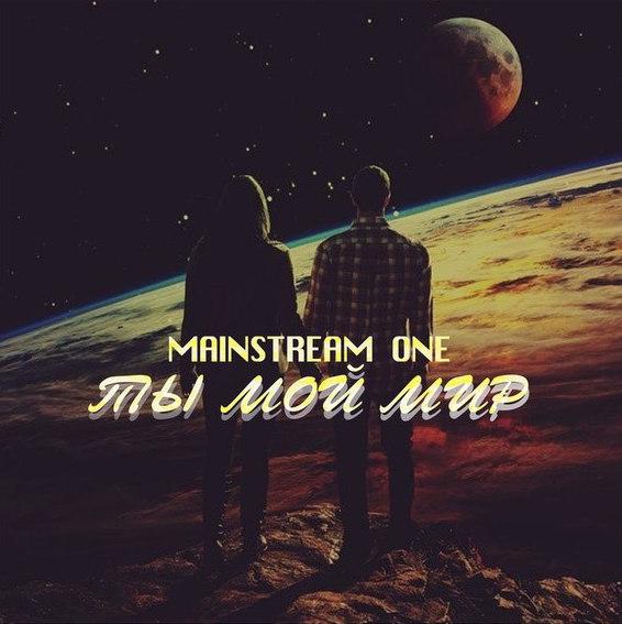 MainstreaM One - Ты мой мир