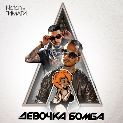 Natan feat. Тимати -  Девочка бомба