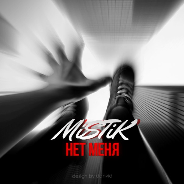 MiSTiK - Нет меня