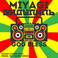 MiyaGi ft Эндшпиль - God Bless