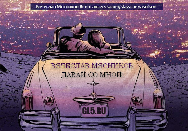 Вячеслав Мясников - Давай со мной