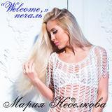 Мария Неделкова - Welcome, печаль