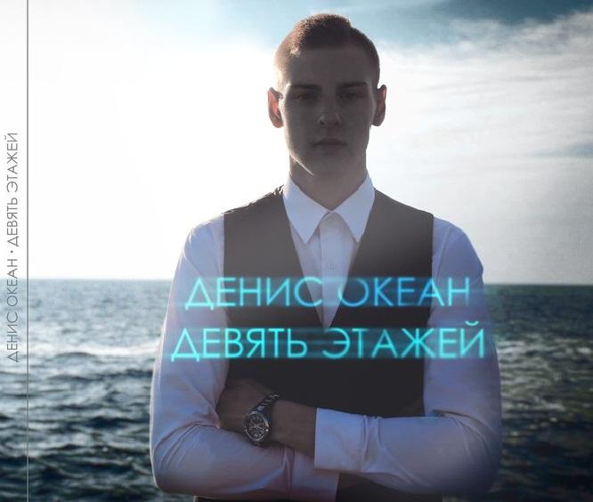 Денис Океан - Иней