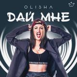 Olisha – Дай мне