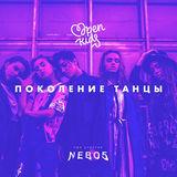 Open Kids ft. NEBO5 – Поколение танцы