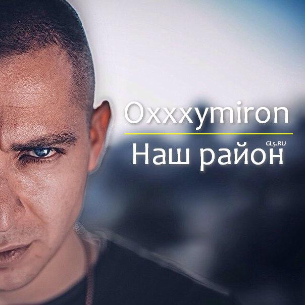 Oxxxymiron - Наш район