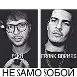 Пика & Frank Barmas – Не само собой