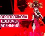 Оля Полякова - Цветочек аленький
