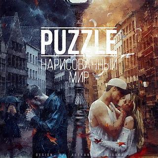 Puzzle – Нарисованный мир