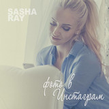 Sasha Ray - ���� � ���������