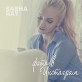 Sasha Ray - Фото в Инстаграм
