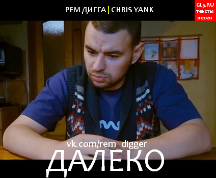 Рем Диггa, Chris Yank - Далеко