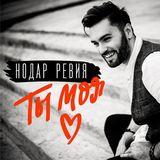 Нодар Ревия - Ты моя любовь