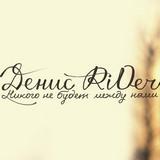 Денис RiDer – Никого не будет между нами