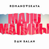 Romanovskaya feat. Dan Balan – Мало Малины