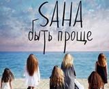 SAHA - ���� �����