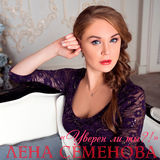 Лена Семенова – Уверен ли ты