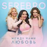 Serebro - Между нами любовь