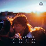SERPO x Kpo2LL - Соло