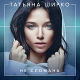 Татьяна Ширко - Не сломана
