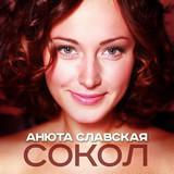 Анюта Славская - Сокол