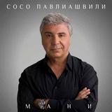 Сосо Павлиашвили - Мани