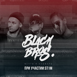 Black Bros. feat. ST1M � ����� � �������