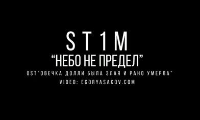 St1m - Небо не предел [OST Овечка Долли была злая и рано умерла]