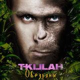 T-Killah - ��������