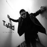 T.Wild - Стаканы