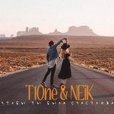 T1One x NEiK - Чтобы ты была счастлива