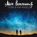 T1One & Kim Angeles – Моя Вселенная