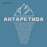 The Hardkiss - Антарктида