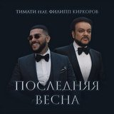 Тимати feat. Филипп Киркоров - Последняя весна