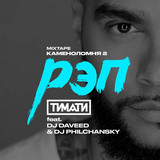 Тимати feat. DJ Daveed & DJ Philchansky - Рэп