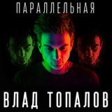 Влад Топалов - Параллельная